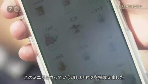 NHKドキュメント72 ポケモンGO 錦糸公園 (59)