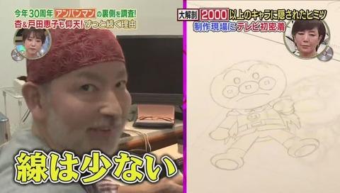 アニメーター 菖蒲隆彦 さん