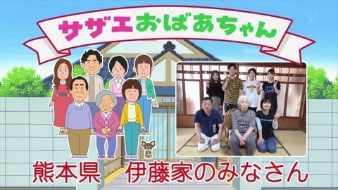サザエさん50周年スペシャル 熊本県 伊藤サザエさんの家のみなさん
