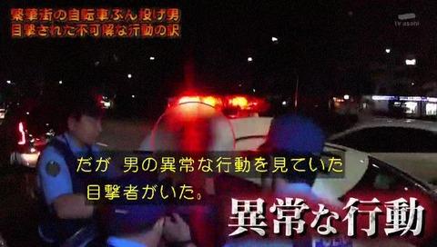 列島警察捜査網THE追跡 自転車蹴り倒し男 CG ボーナスステージのような破壊行為
