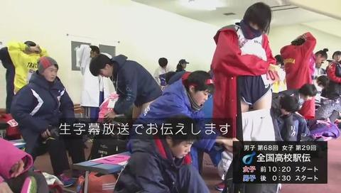 NHK「女子 第29回 全国高校駅伝」
