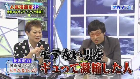 ナカイの窓 マンガ家SP  花沢健吾 ルックス