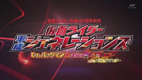 エグゼイド3話 (1095)