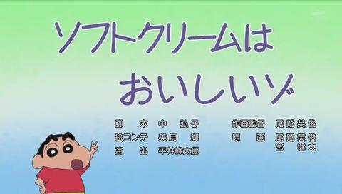 「クレヨンしんちゃん」声優交代 2代目 小林由美子 初回