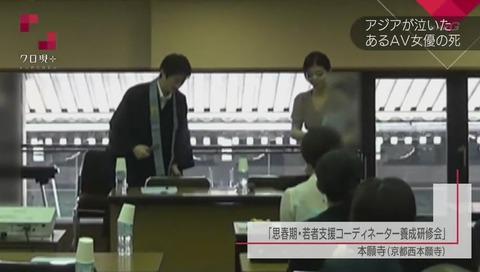 思春期・若者支援コーディネーター養成研究会 本願寺