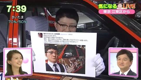 痛タクシー 井浦惇さん 画像 jpg (23)
