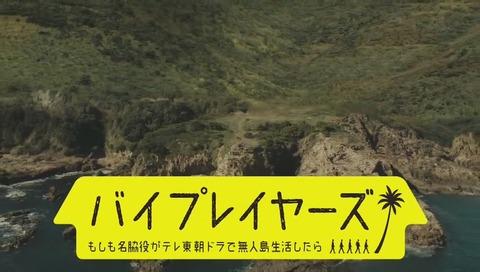 「バイプレイヤーズ」2期 最終回 5話