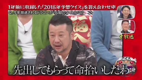 『クイズ☆正解は一年後 2018』次回予告シリーズ ドラゴンボール みちょぱ の回答