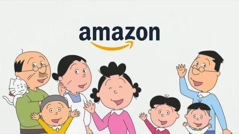 サザエさん50周年スペシャル Amazon のコラボCM アマゾンプライムビデオ