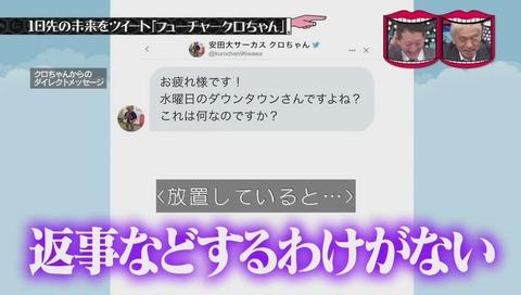 『フューチャークロちゃん』DM