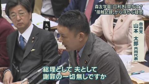 アッキード事件 追求する山本太郎