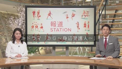 ドラマ「BG~身辺警護人~」最終回直後