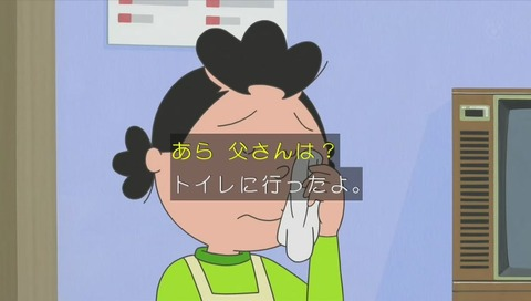 サザエさん『ぼくの涙は甘くない』