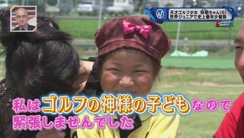 須藤弥勒 「ゴルフの神様の子どもなので緊張しなかった」