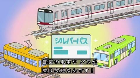 サザエさん 堀川くん「シルバーパスがあれば都営電車・バスが乗り放題」