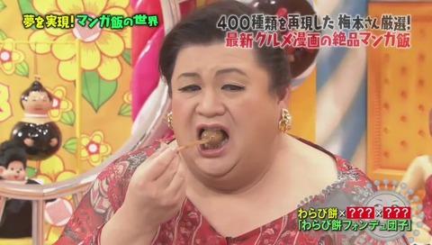 「コンビニお嬢様」わらび餅フォンデュ団子