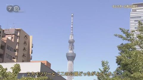 NHKドキュメント72 ポケモンGO 錦糸公園 (67)