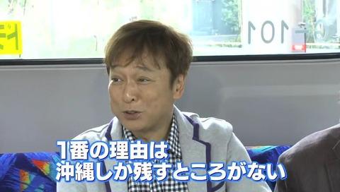 ローカル路線バス乗り継ぎの旅 太川陽介 沖縄しかない