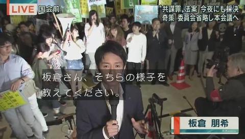板倉朋希アナウンサー