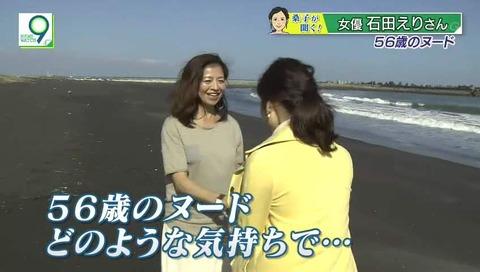NHK 石田えり