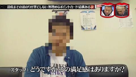 メイドカフェNadia 客インタビュー