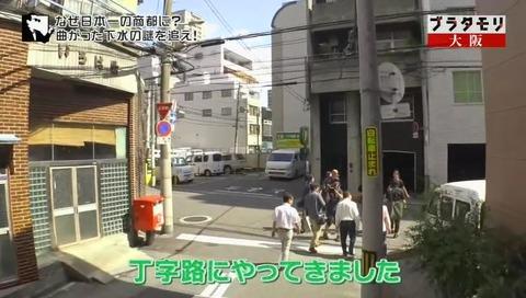 ブラタモリ「大阪」で丁字路発言 大阪高低差学会 新之助氏