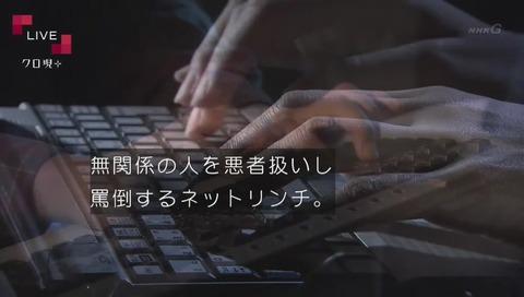 『クローズアップ現代+』「ネットリンチ」