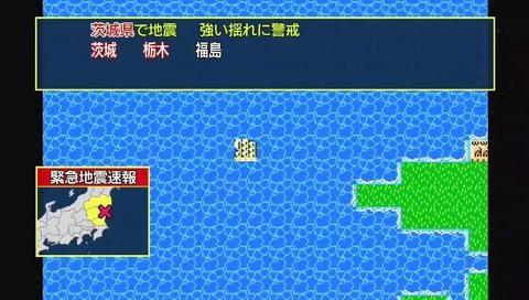 8月2日 茨城 緊急地震速報 テロップ