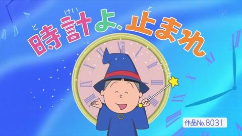 サザエさん50周年スペシャル「時計よ止まれ」