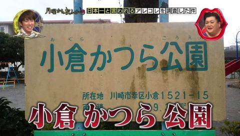 小倉(おぐら)かつら 公園