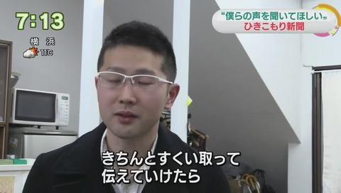 NHK 編集長 木村直弘