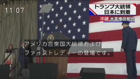トランプ大統領 来日 生中継