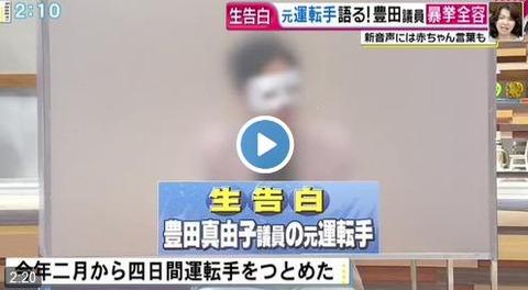 豊田議員の臨時運転手ものまね動画
