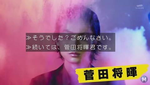 ミュージックステーション 菅田将暉