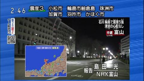 北陸地震 NHK富山中継 島田光さんによる現場実況