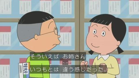 『サザエさん』「カツオのいない磯野家」花沢さん