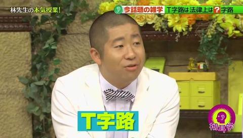 林先生が驚く初耳学 NHKに続きまたしても「丁字路」 (22)