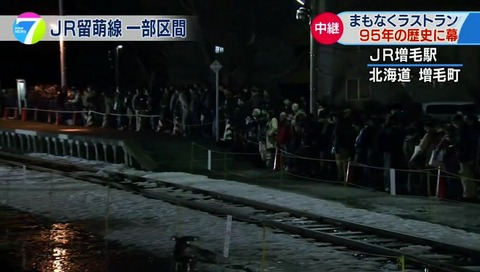 JR留萌線 留萌駅~増毛駅 ラストラン  (2)
