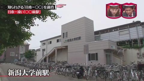 「日本一遠い○○前駅」新潟大学前駅
