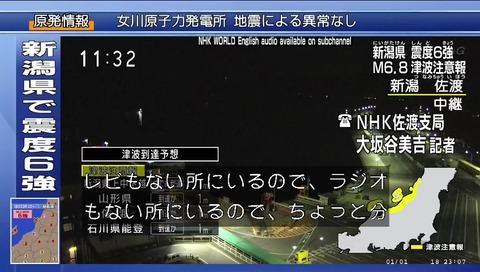 NHK佐渡 大坂谷記者「テレビもラジオもないので」