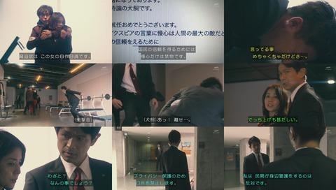 ドラマ「BG 身辺警護人」画像