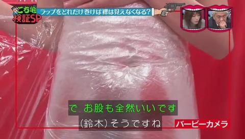 『水曜日のダウンタウン』鈴木ふみ奈 画像