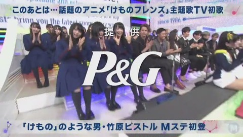 ミュージックステーション 『けもフレ』の『動物ビスケッツ×PPP』登場