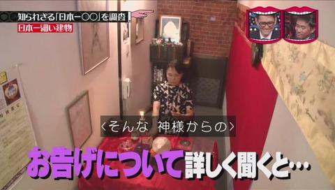 「日本一細い建物」愛知県 名古屋「占い招き猫」神のお告げ