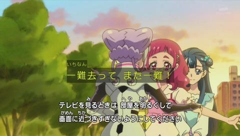 アニメ「HUGっと!プリキュア」「一難去って また一難」