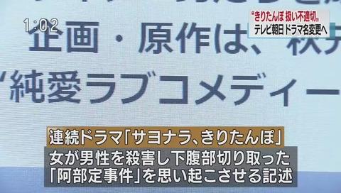 テレ朝ドラマ『きりたんぽ』タイトル変更