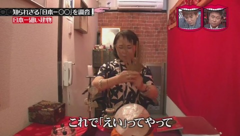 「日本一細い建物」愛知県 名古屋「占い招き猫」店主