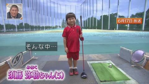 須藤弥勒さん(5歳)