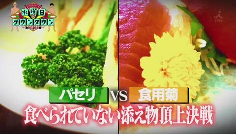 水曜日のダウンタウン「食べられるのに誰も食べてない添え物 ナンバーワン 菊」説