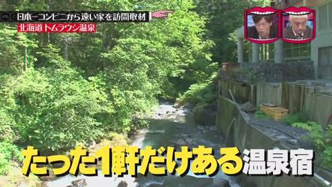 北海道  十勝の秘湯 トムラウシ温泉 東大雪荘